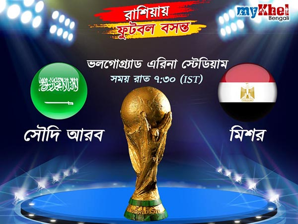 Live Update The Match Of Saudi Arabia Vs Egypt Fifa World Cup