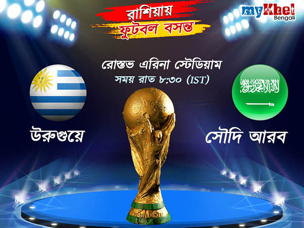 Fifa World Cup 2018 Match Uruguay Vs Saudi Arabia Live Updatate