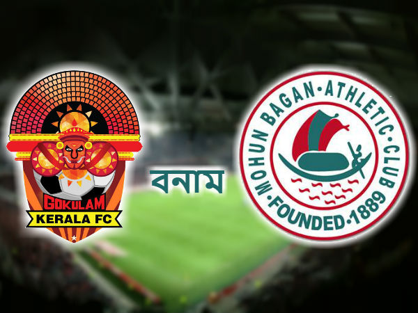 I League 2018 19 Preview The Match Between Gokulam Fc Mohun Bagan