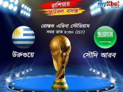 Fifa World Cup 2018 Match Uruguay Vs Saudi Arabia Live Updatate